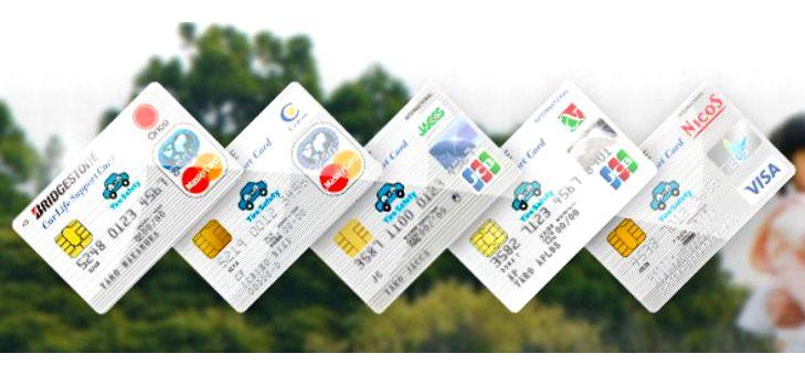カーライフサポートカード