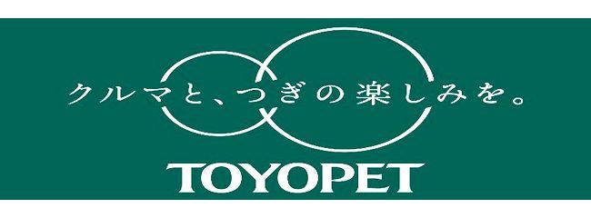 トヨペット
