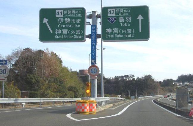 伊勢自動車道